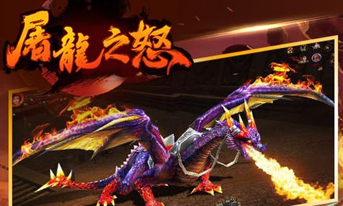 屠龙之怒是一款经典传奇战斗玩法的角色扮演类大型动作手游,拥有刺激的即时战斗玩法能够体验游戏中竞技的乐趣,海量的英雄角色每一个都有自己独特的技能,在游戏中的来一场畅快的pk战斗。喜欢的话快来心愿游戏下载体验吧!