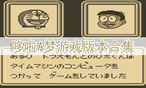 哆啦A梦系列游戏大全合集包括了各种哆啦A梦系列游戏下载资源,相信大多数小伙伴都看过哆啦A梦的动漫,哆啦A梦非常经典的形象,而由哆啦A梦为主题的单机游戏也非常多哦,感兴趣的小伙伴快来心愿游戏网下载吧!