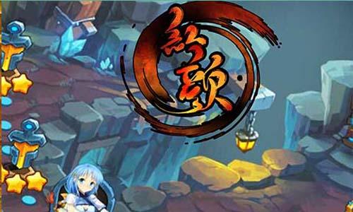 红颜是一款动漫画风打造的精彩魔幻三国战斗手游。游戏体现力丰富出色,操作简略易上手,剧情故事奇幻刺激,主要有英雄养成和魔法卡牌养成两大玩法,玩家可以通过收集本身喜爱的英雄和魔法卡牌来进行战斗,喜欢的朋友快来心愿游戏网下载吧!
