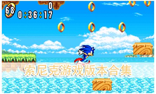 索尼克是一款动作冒险题材的游戏,主角是世嘉的吉祥人物——只蓝色的刺猬,索尼克(sonic),蛋头博士又来搞破坏了,快点和朋友们来阻止他吧!下面是心愿游戏小编为大家整理的索尼克游戏版本合集下载资源,感兴趣的朋友赶紧来下载体验吧!