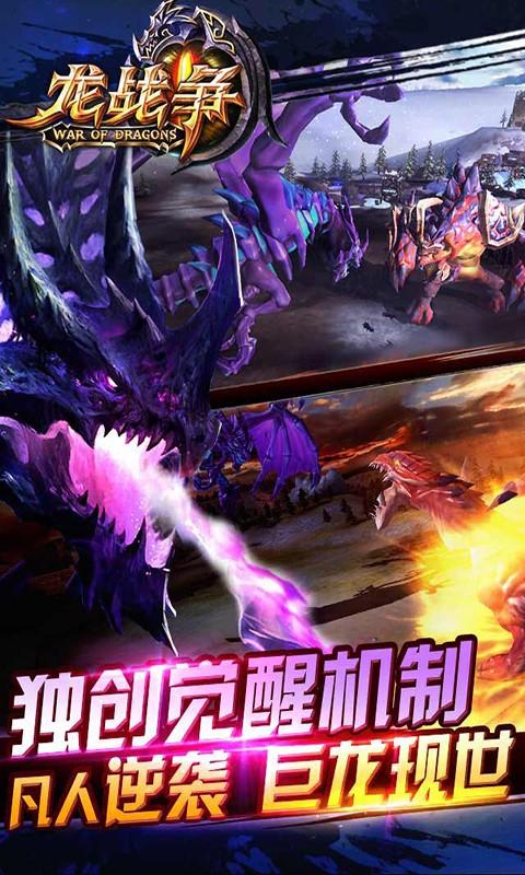 热门3D魔幻手游原创推荐(第10图) - 心愿下载