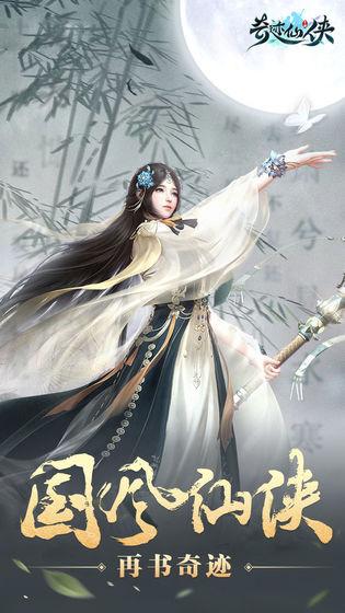 奇�E仙�b