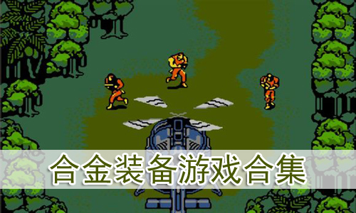 合金装备是由KONAMI公司发行、小岛制作室制作的著名战术谍报系列游戏,最早的潜入类型游戏之一。下面是心愿游戏小编为大家整理的合金装备游戏合集下载资源,感兴趣的朋友赶紧来下载体验吧!