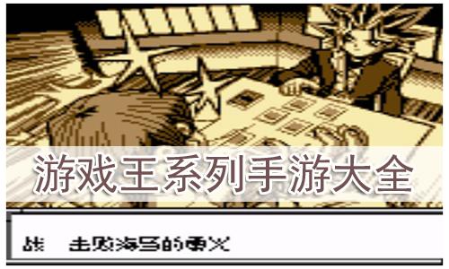 游戏王日本非常经典的漫画、动漫,相信很多90后的朋友小的时候肯定都看过,今天心愿游戏小编给大家整理带来了游戏王系列手游大全专题下载资源,不断更新游戏王系列游戏信息,喜欢的朋友快来下载吧!