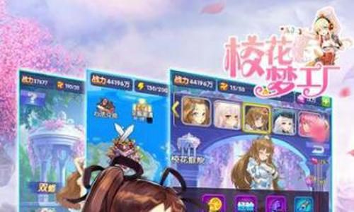校花梦工厂2是一款可以让玩家在游戏中享受校花精彩对决的养成类手游,在校花梦工厂2手游中,玩家可以拥有绝佳精彩的游戏方式,多重玩法在游戏中为玩家呈现了最具韵味的战斗故事,梦想的故事在游戏中为玩家带来了别样的精彩!