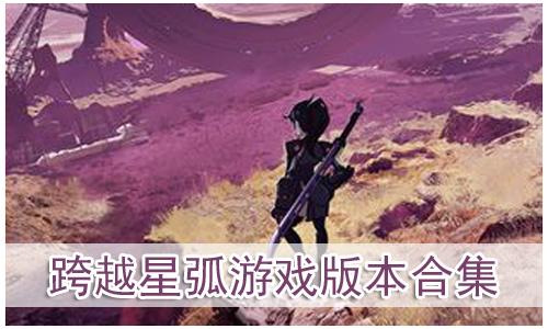 跨越星弧是有《地下城堡2》原班人马打造的全新星际探索冒险游戏,Roguelike的随机刷新玩法,你将成为一名船长,招募星际冒险英雄去探索各式各样特色十足的星球,喜欢的小伙伴快来下载吧。