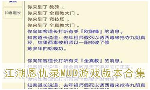 江湖恩仇�mud