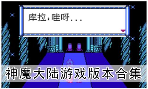 神魔大陆是FC上的一款角色扮演类游戏,这款游戏应该的战斗界面类似最终幻想3那种,,并且游戏的剧情也是拯救世界的模式,不过这款游戏在这些基础上又增加了新的设定,有兴趣的玩家可以看看。