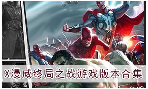X漫威终局之战