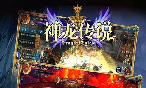 神龙传说是一款纯粹的西方魔幻风格的动作rpg手游,游戏中可以让你体验到宏大的世界观、扣人心弦的剧情,独特新颖的夸张造型,让人耳目一心,给玩家带来全新的视觉盛宴,唯美的画质、炫酷的战斗让玩家置身于魔幻的世界里战斗!喜欢的话快来心愿游戏下载体验吧!