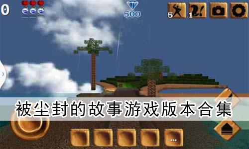 被尘封的故事是一款极具可玩性的沙盒RPG战斗游戏,游戏中玩家将扮演一名强大的龙骑士,邪恶的势力频频作恶,原本平静祥和的世界因为神秘生物的到来而变得支离破碎,你将带领大家,拿起武器,追捕消灭那些神秘生物,在广阔的地图上冒险探索,最终击败BOSS,发现一个全新的世界。喜欢的小伙伴快来下载吧!