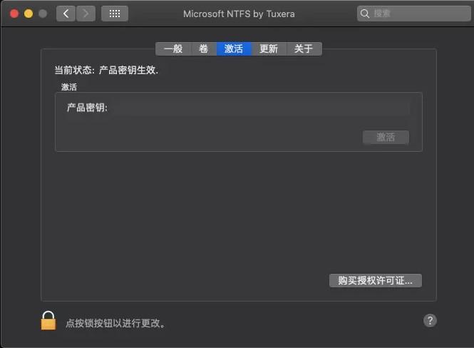 Tuxera NTFS(mac读写NTFS磁盘工具)