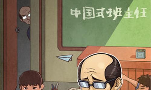 中国式班主任