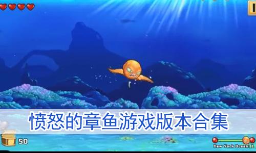 憤怒的章魚
