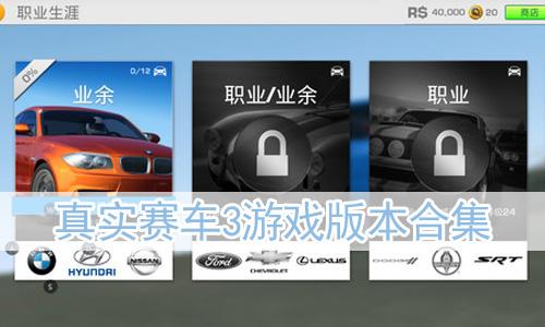真实赛车3是一款由EA发布的竞速大作。其强悍的画面令人惊艳无比,而操控方面的表现使其在玩家心目中的地位更是难以动摇。现在真实赛车3轰鸣而至,让你再一次体验速度与激情。喜欢的朋友快来心愿游戏网下载吧!
