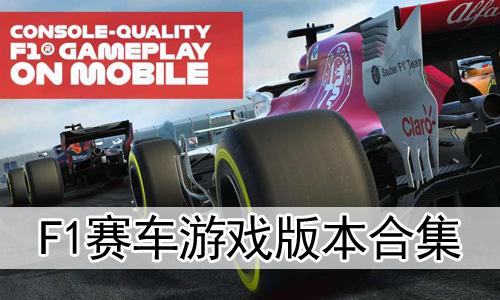 F1赛车作为一款好玩的赛车竞速类手游,这游戏中你能够体验到最真实的F1赛车竞速,在赛场上与对手展开一场生死狂飙,一较高下,还等什么,对这类游戏非常喜欢的话就快来心愿游戏下载体验吧!