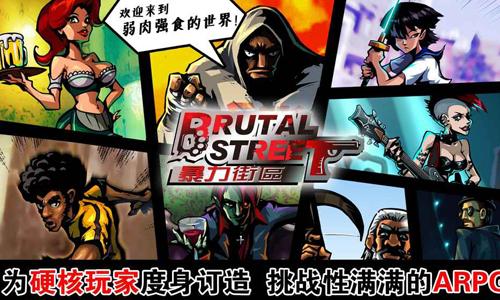 暴力街区是一款非常好玩的动作游戏,画面金梅华丽,玩法丰富有趣,玩过暴力街区1的朋友们不要错过哟,众多角色等你来驾驭。喜欢的朋友们快来心愿游戏网下载体验吧!