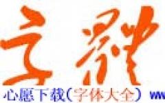 毛泽东书法字体