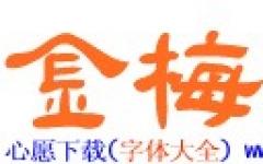 金梅毛隶书字体