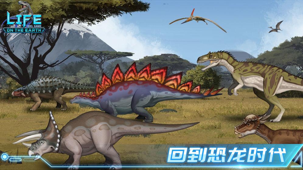 生命简史:古生物放置游戏