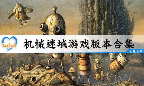 �C械迷城游�虬姹竞霞�