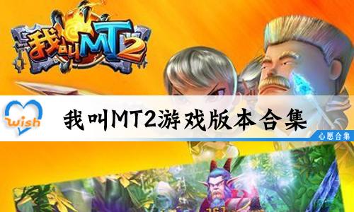 我叫MT2是一款根据同名动漫改编的卡牌手游,游戏以Q版3D画面为玩家重现了经典魔兽世界,海量熟悉的人物一一还原,我叫MT2公益服中,玩家将收集打造自己的专属阵容,多维养成玩法打造专属战斗力,超多玩法不一样的战斗体验,快来加入体验不一样的热血魔兽。喜欢的话快来心愿游戏下载体验吧!