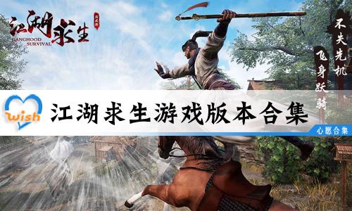 江湖求生是一款武侠生存类型的RPG对战游戏。游戏打造新江湖新武侠新人生,结合养成、生存、冒险等元素玩法在其中,让玩家扮演武侠角色在江湖中生存下去,体验另类的人生,打造属于自己的武侠之路。喜欢的朋友快来心愿游戏网下载吧!