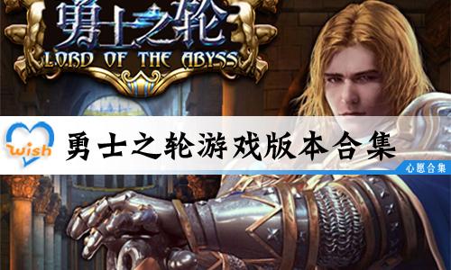 勇士之轮是一款延续经典魔幻风格的大型MMORPG手游。游戏还原了一个庞大恢弘的冒险世界,在这里你可以自由冒险和闯荡,寻找神秘的武器、装备和道具,更有独特的神装铸造系统,享受真实的即时战斗手感,更有多元化的系统加入!