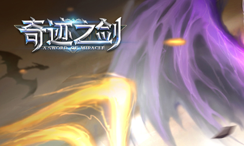 奇迹之剑是一款魔幻题材的MMORPG手游,游戏采用了核心的3D引擎,还原了一个极致震撼的暗黑魔幻世界,自由竞技PK,同时和万千勇者一起征讨世界BOSS,成就你的荣耀传奇!喜欢的话快来心愿游戏下载体验吧!