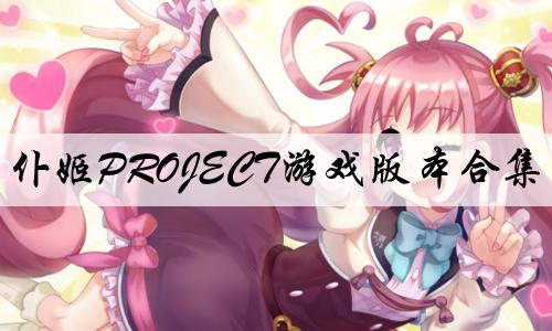 仆姬Project