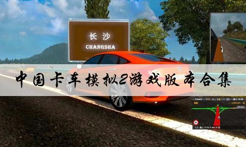 中国卡车模拟2