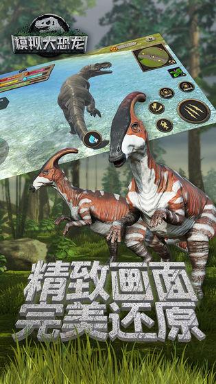 模拟大恐龙