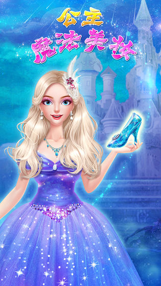 公主魔法美妆