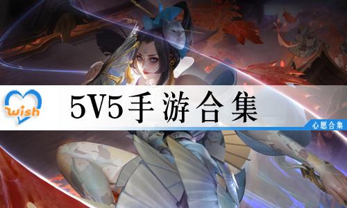 5V5手游