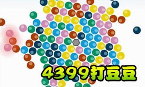 4399打豆豆