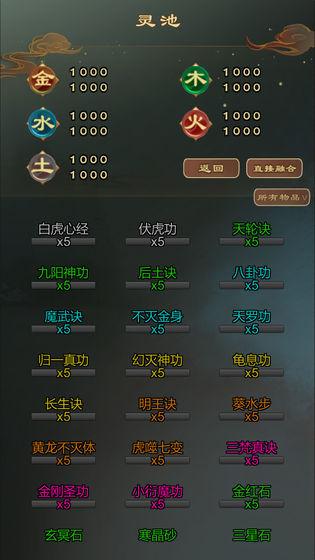 仙之炼金术师