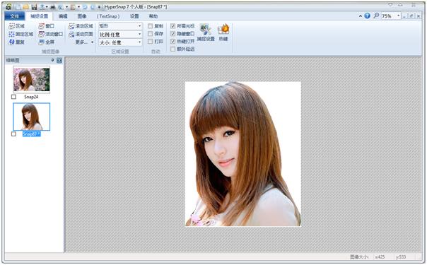 HyperSnap 7(截图软件)