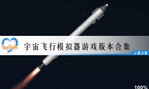 宇宙飞行模拟器是一款非常火爆的模拟航天发射器休闲类手机游戏,玩家将自由建造自己的火箭,向天空发射,还要考虑天气和运行系统,飞行无垠的宇宙,对此感兴趣的玩家快来宇宙飞行模拟器游戏版本合集下载吧!