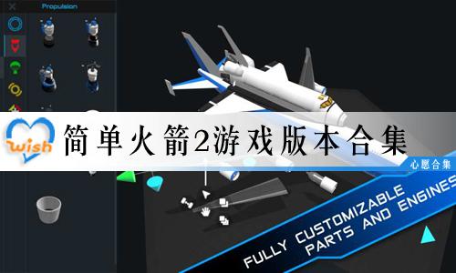 简单火箭2是一款物理性非常强的仿真模拟游戏,在这里你将学会如何设计、制造、组装并发射你自己的火箭!试试看你有没有当科学家的潜质,选择你认为合适的部件,然后将其组装起来,驾驶着你自己制造的火箭在太空中探索吧。