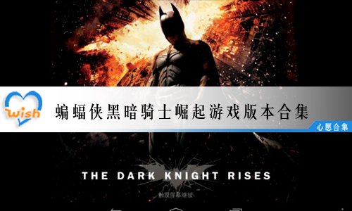 蝙蝠�b黑暗�T士崛起