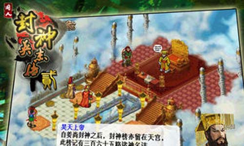封神英杰传2是一款依托经典神话传说封神榜改编的策略战棋手游。游戏继承了端游的经典玩法以及世界观,以全新的宠物成长设计搭配,炫目的技能特效组合,发挥回合制丰富的策略性特点,使战斗充满悬念和乐趣的仙侠手游大作。喜欢的话快来心愿游戏下载体验吧!