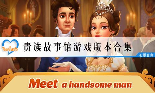 贵族故事馆是一款卡通风格的换装三消模拟游戏,我们需要通消除游戏来获得物品,对房子进行装修,同时游戏里还增添了一些剧情故事,让你在游玩之时很能体验到女主的经历。喜欢的话快来心愿游戏下载体验吧!