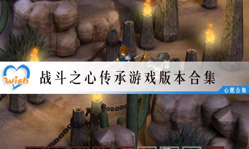 战斗之心传承是一款画面精致的动作冒险类游戏,游戏延续了前作的经典玩法,但是却并不是完全照搬前作的所有内容。而是在原有的基础上,对画风进行了更大层次的提升,喜欢的朋友快来心愿游戏网下载吧!