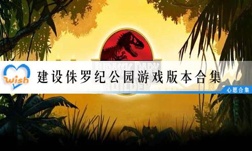 建设侏罗纪公园是一款非常好玩的模拟经营游戏。唯美的游戏画风、更多趣味性玩法带你感受不一样的精彩、多种恐龙品种可供培养、根据不同的恐龙进行喂养、让他们长至成熟、建造侏罗纪公园世界。喜欢的朋友快来心愿游戏网下载吧!