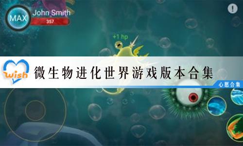 微生物进化世界