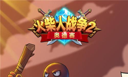 火柴人战争2奥德赛是一款全新开创策略型对局的火柴人手游,玩家需要利用火柴人组建一支强大的军队,并且你还拥有军队中每一个火柴人的控制权。喜欢的朋友快来心愿游戏网下载吧!
