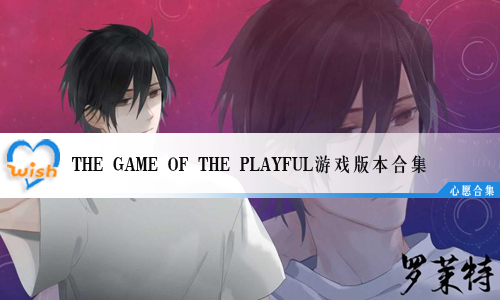 The Game of The Playful