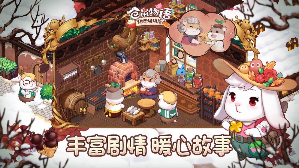 仓鼠物语:甜蜜烘焙屋
