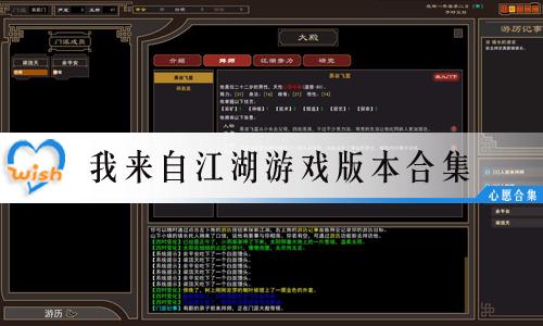 我来自江湖是一款非常令人感到惊艳的mud文字江湖武侠类冒险游戏,在游戏中你需要扮演一个小势力的掌门,在这个风云诡谲的江湖里生存下去。喜欢的朋友快来心愿游戏网下载吧!