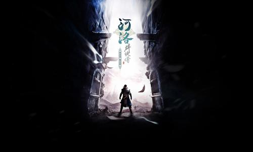 河洛群侠传是一款经典的武侠战斗手游。游戏将拥有高自由度特色、写实且不失美感的武侠画风,玩家在游戏中可以扮演喜欢的角色,和队友一起闯荡江湖,开启一段奇妙的江湖旅程。喜欢的朋友快来心愿游戏河洛群侠传游戏版本合集下载自己喜欢的版本吧!